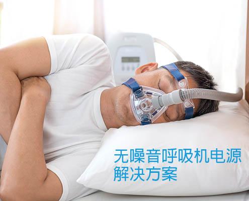 【亚源医疗电源】无噪音呼吸机电源解决方案