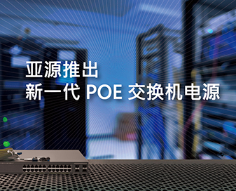【亚源网通电源】亚源推出新一代 POE交换机电源新品